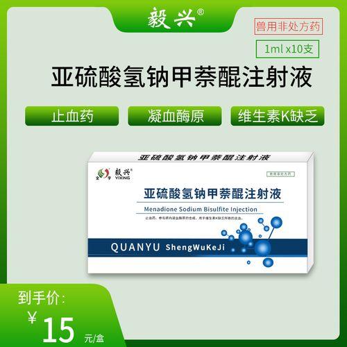 毅兴全宇亚硫酸氢钾萘醌注射液止血敏维生素vk3手术止血药
