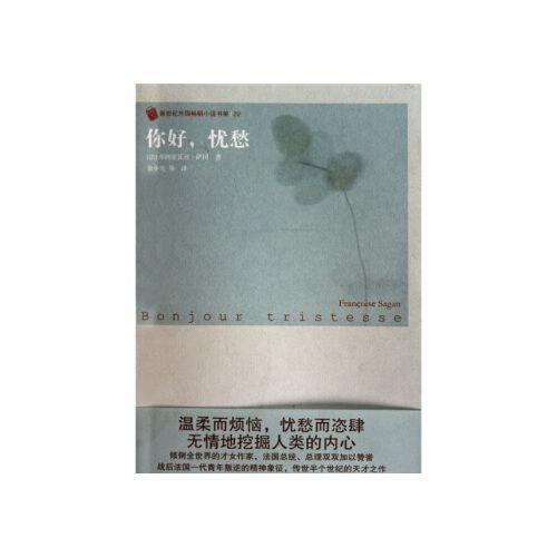 [正版] 外国畅销小说书架:你好,忧愁 [法] 弗朗索瓦丝·萨冈 著,[法]