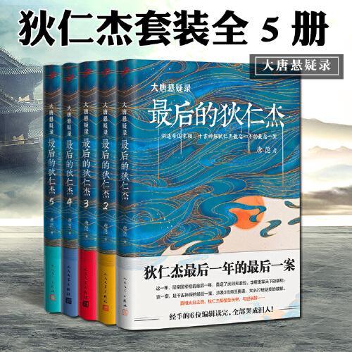 大唐悬疑录 最后的狄仁杰套装全5册 帝国宰相千古神探