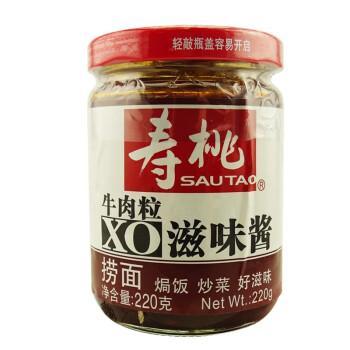 寿桃牌 xo滋味酱220g 瓶装 原味 黑椒 牛肉粒 意面酱