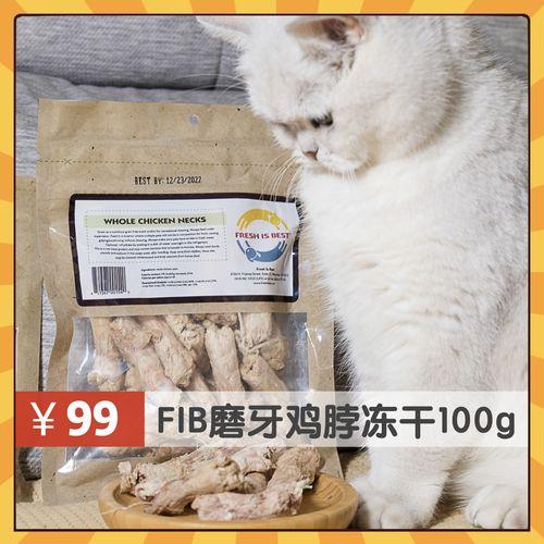 fresh is best美国fib鸡脖子冻干零食猫咪猫咪狗洁牙