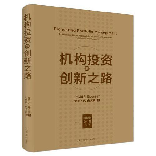 机构投资的创新之路 (修订版) 机构投资者基金经理投资理念 大卫·f