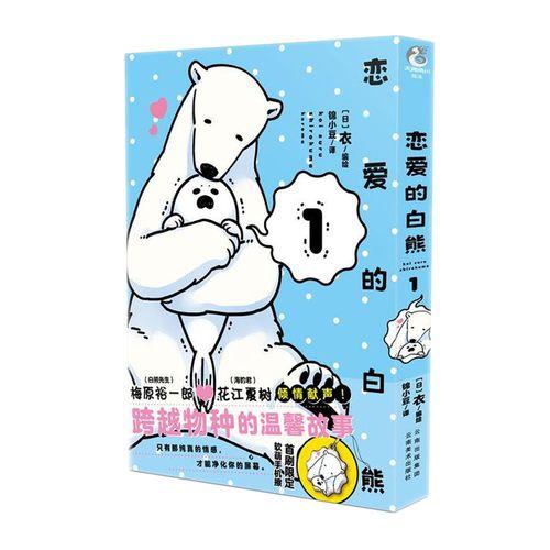 恋爱的白熊1