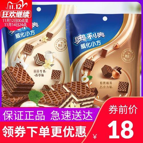 奥利奥巧克力威化小方夹心饼干网红零食小吃大礼包多