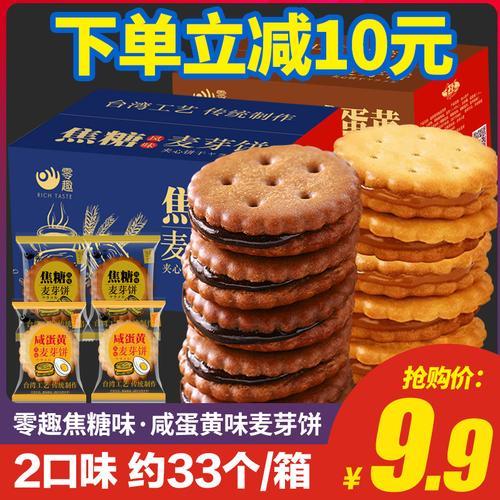 零趣咸蛋黄麦芽饼干焦糖夹心饼干薄脆日式小圆饼代餐