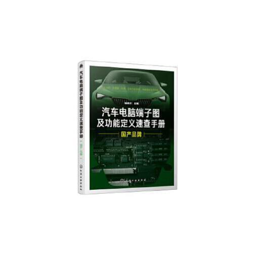 汽车机电电脑版维修音响改装新能源汽车维修汽车电脑维修技能培训教材