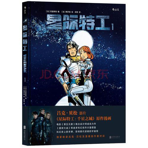 星际特工1 校园青春宇宙科幻小说全彩漫画书