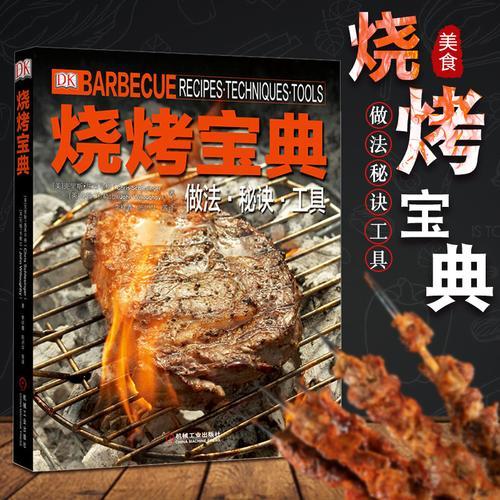 dk 烧烤宝典 做法秘诀工具 烧烤制作大全书籍 烧烤圣经 bbq烤肉烤串