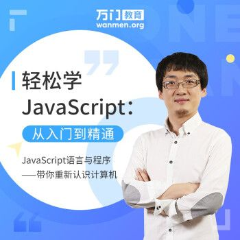 轻松学javascript  零基础网课教学视频 在线课程培训试听 java语言