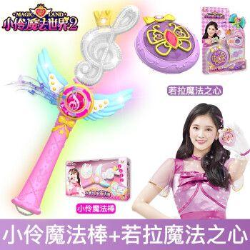 小伶玩具魔法棒世界2儿童公主魔法之心同款变身器女孩