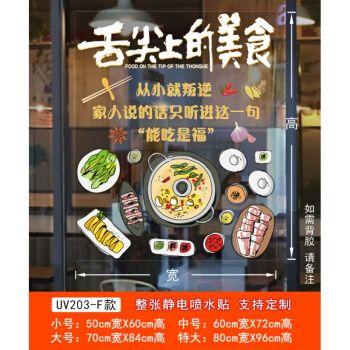餐饮店火锅美食文案个性创意玻璃门贴画餐厅饭店装饰墙面贴画贴纸 晟