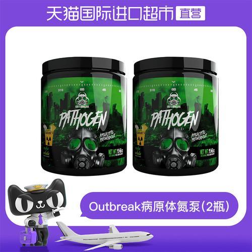 【直营】2*美国outbreak病原体氮泵30份增强爆发力实验室肌酸粉