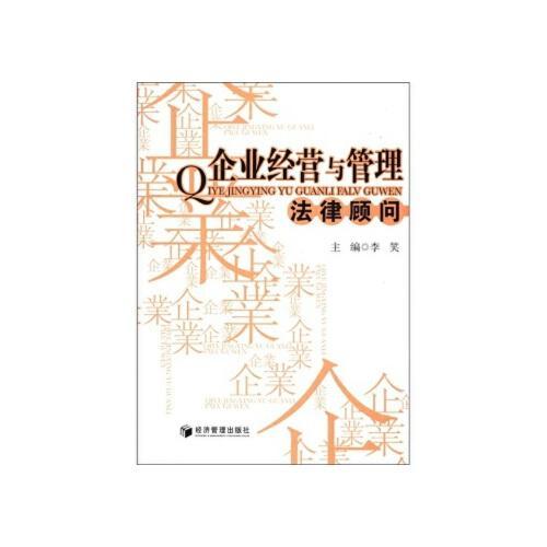【rtz】企业经营与管理法律顾问 李笑 经济管理出版社