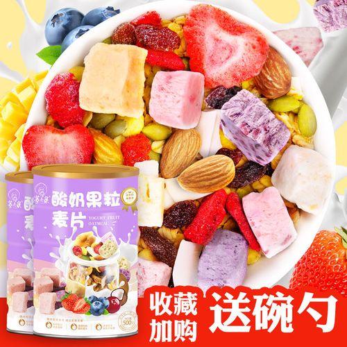 酸奶果粒麦片即食冲饮代餐 水果坚果泡奶燕麦片 早餐