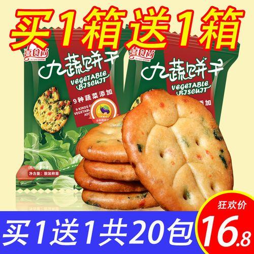 买1送1网红九蔬小饼干整箱散装咸味零食品日式小圆饼