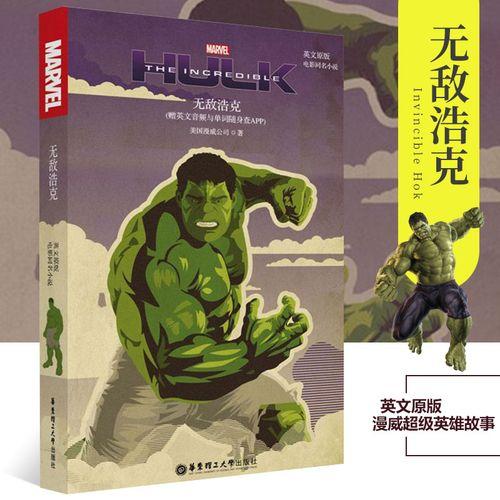 无敌浩克 英文原版 漫威超级英雄故事 美国漫威公司著