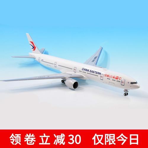 飞机模型中国东方航空空客330迪士尼涂装波音777 787