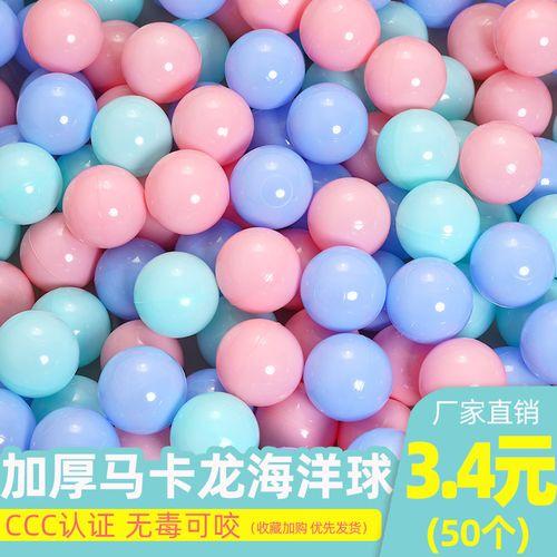 海洋球婴儿无味家用儿童玩具球池加厚波波球游乐场