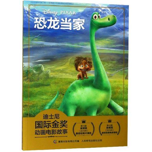 恐龙当家/迪士尼国际金奖动画电影故事