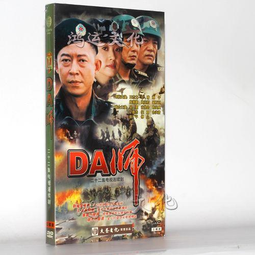 电视剧 da师 又名:前沿 3dvd 经济版盒装 王志文 许晴