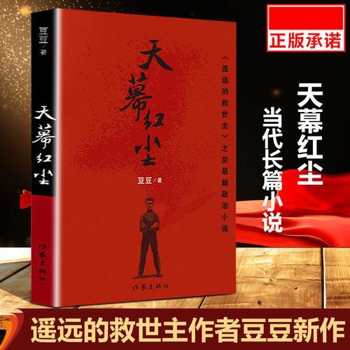 【淘书】天幕红尘豆豆著中国现当代文学小说文学散文