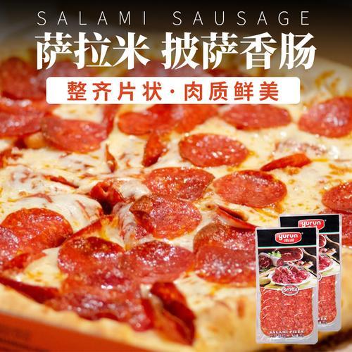 雨润意式萨拉米香肠披萨专用香肠片西班牙做披萨材料