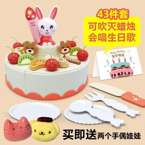 玩具男女孩子切切乐6小伶5礼物8岁过家家3厨房套装 兔子蛋糕43件套