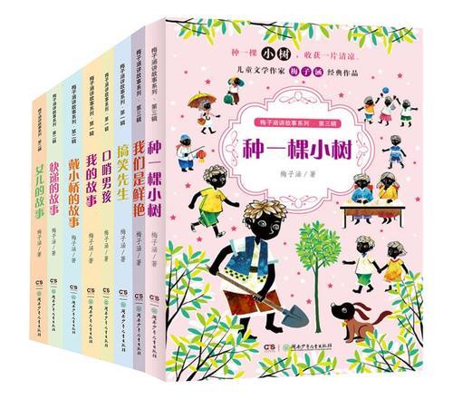 梅子涵儿童书籍套装 梅子涵讲故事系列全三辑 全8册 女儿的故事 种一