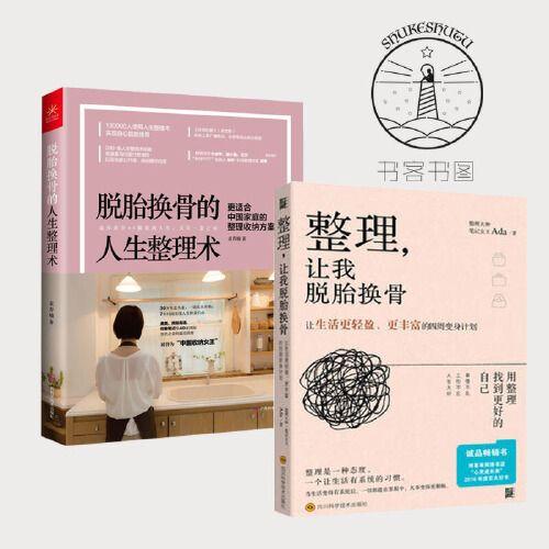 全2册  整理,让我脱胎换骨+脱胎换骨的人生整理术  中国收纳女王