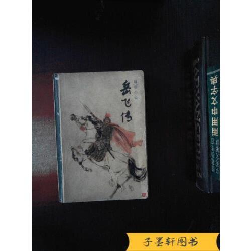 【旧书二手书9成新】岳飞传(清)钱彩等原著中国少年