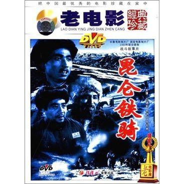 昆仑铁骑(dvd)