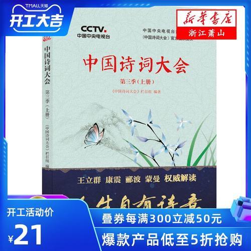 中国诗词大会 第3季第三季(上)给孩子的古诗中国古诗词 中小学生课外