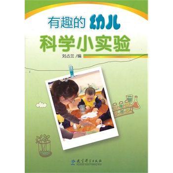 有趣的幼儿科学小实验/刘占兰 /教育科学出版社  幼儿