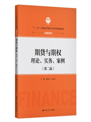 期货与期权:理论,实务,案例(第二版)(