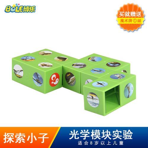 探索小子stem小学生科学实验科技小制作儿童diy益智玩具光学魔块
