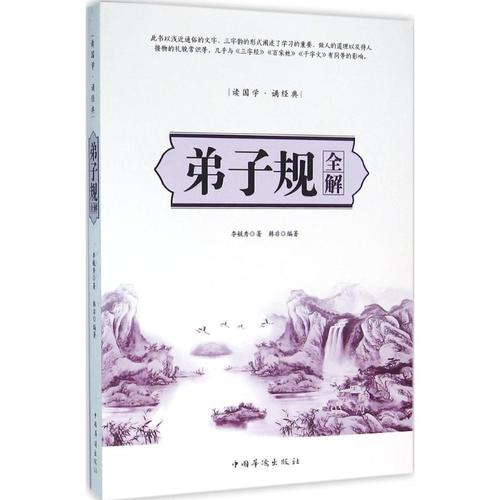 弟子规全解 李毓秀 著;韩非 编著 中国古诗词文学 新华书店正版图书籍