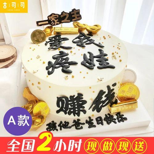 网红男士水果生日蛋糕同城配送当日送达送爸爸父亲公公老公男朋友一家