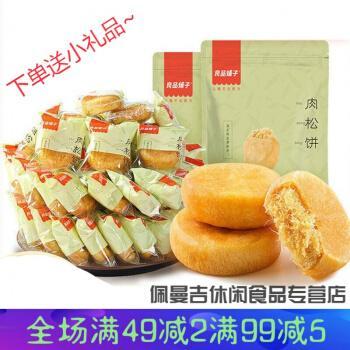 良品铺子 肉松饼/肉松海苔吐整箱装  早餐零食饼干 糕点点心面 肉松饼