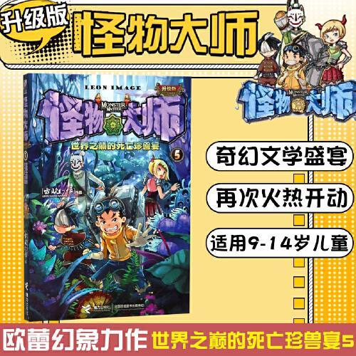 【驰创图书】怪物大师5 世界之巅的珍兽宴 雷欧幻像著 小学生课外