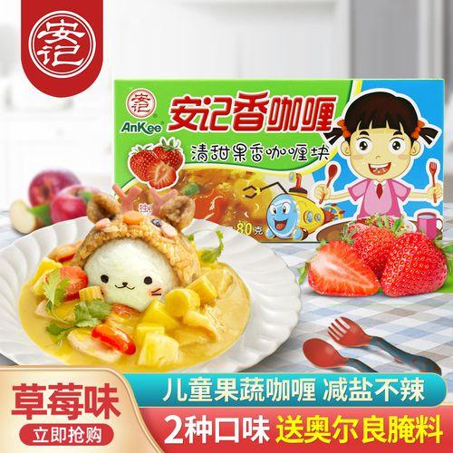 安记儿童咖喱宝宝咖喱块日式清甜果香咖喱牛肉鸡肉料理包想咖喱块