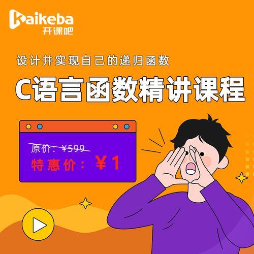 国家计算机二级 c语言函数精讲课程 c++培训视频教程