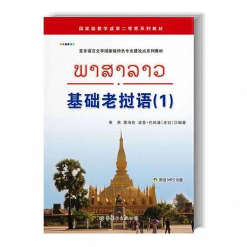正版基础老挝语1附mp3盘老挝语教材老挝语学习培训班学员及二外学生