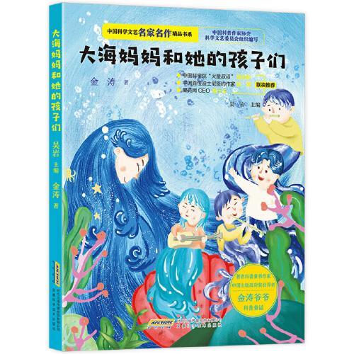 大海妈妈和她的孩子们 中国科学文艺名家名作精品书系
