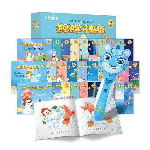 洪恩识字·子集阅读第二季(含点读笔)套装学前启蒙教育幼儿识字