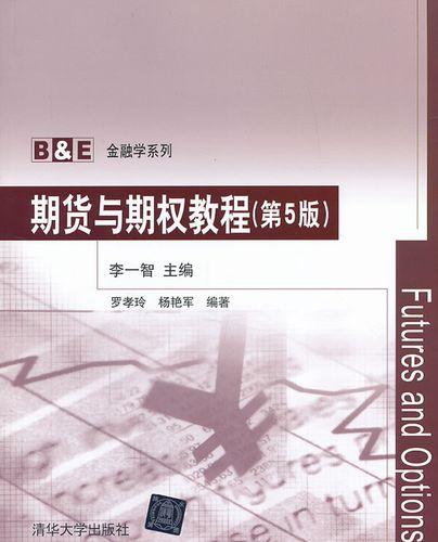 b&e列:期货与期权教程