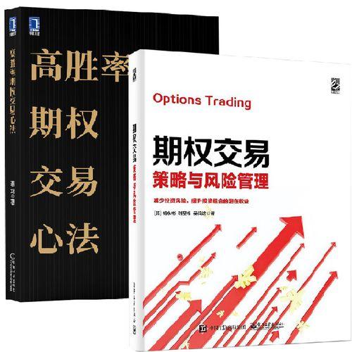 期货期权交易入门进阶交易策略金融投资理财期权买方策略宝典资金管理
