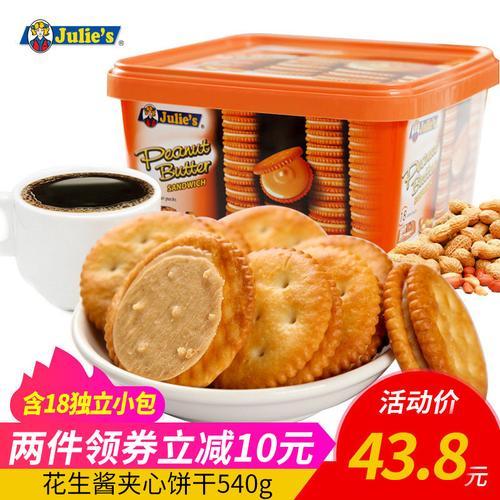 julies茱蒂丝花生酱夹心饼干马来西亚进口三明治饼干