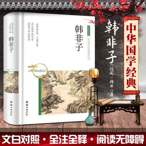 韩非子全书精装文白对照国学经典韩非子谋略解读古典名著书籍 古典