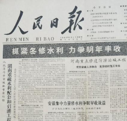1985年1984年1983年1982年1980年人民日报 光明日报