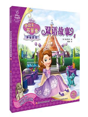 小公主苏菲亚神秘群岛双语故事4:生日风波